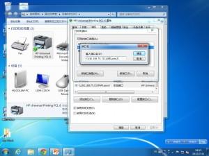 在Win7 x64环境下安装局域网上的HP Laser Jet 5200LX 激光打印机